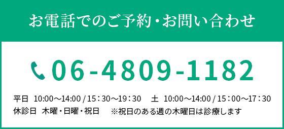 06-4809-1182