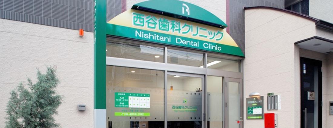 西谷歯科クリニック基本情報