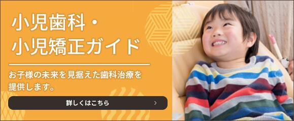 小児歯科・小児矯正ガイド
